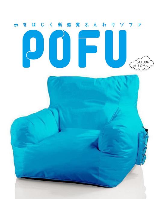 水を弾く新感覚ふんわりソファ「POFU」