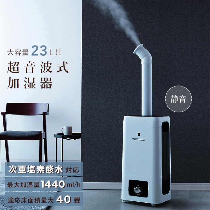 【1月下旬-2月上旬出荷予定・WEB限定】超音波式加湿器 業務用 23L  40畳