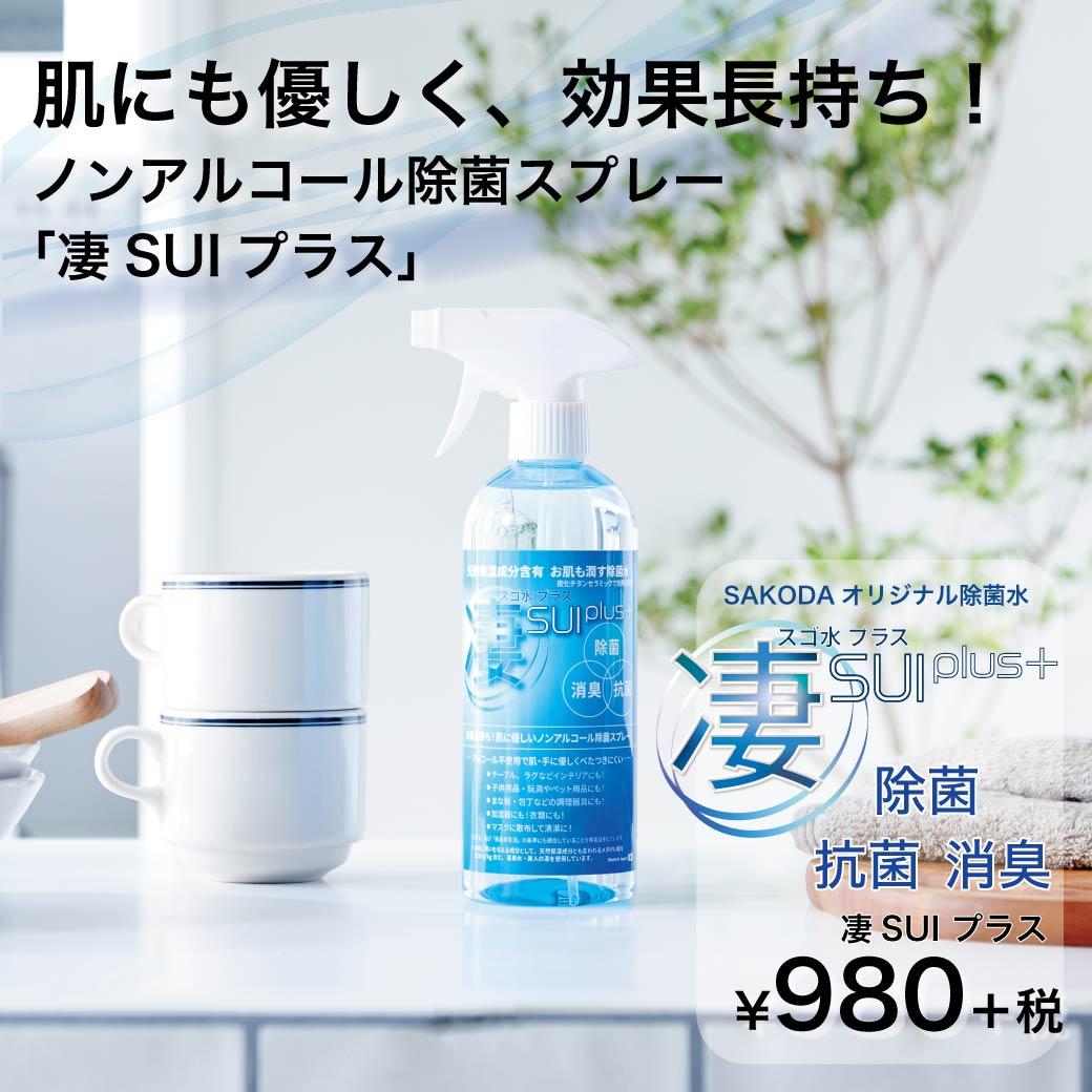 炭化セラミックを使用した人に優しい除菌水「すごSUI プラス」